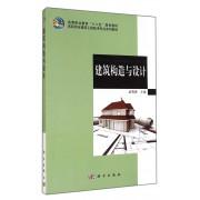 建筑构造与设计(附光盘高职高专建筑工程技术专业系列教材)
