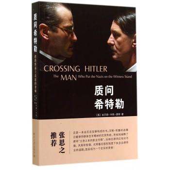 质问希特勒(把纳粹逼上法庭的律师)