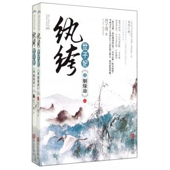 纨绔世子妃(5姻缘劫上下)/绔世子妃系列
