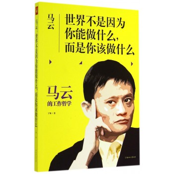 马云--世界不是因为你能做什么而是你该做什么(马云的工作哲学)