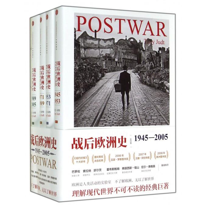 战后欧洲史(共4册)(精)