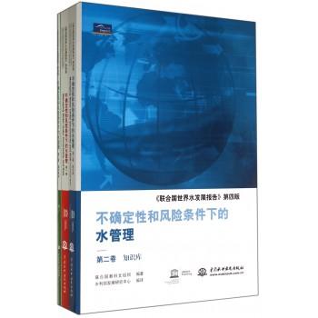 不确定性和风险条件下的水管理(共3册联合国世界水发展报告第4版)