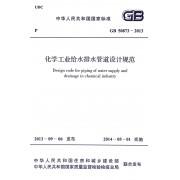 化学工业给水排水管道设计规范(GB50873-2013)/中华人民共和国国家标准