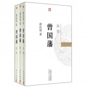曾国藩(共3册)/中国历史人物传记文学丛书