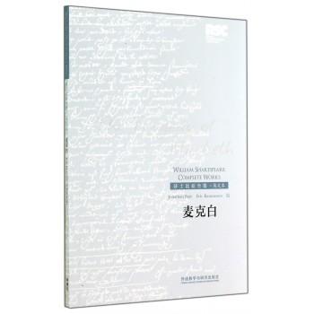 麦克白(英文本)/莎士比亚全集
