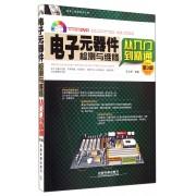 电子元器件检测与维修从入门到精通(附光盘第3版)