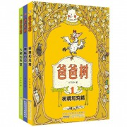 爸爸树(共3册)