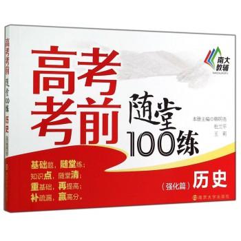 历史(强化篇)/高考考前随堂100练
