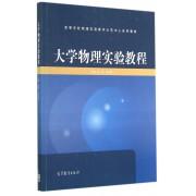 大学物理实验教程(高等学校物理实验教学示范中心系列教材)