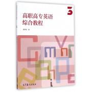 高职高专英语综合教程(附光盘3)