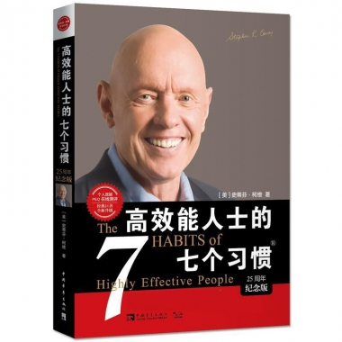 高效能人士的七个习惯(25周年纪念版全新升级)