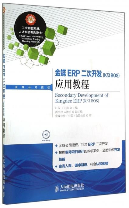 金蝶ERP二次开发<K\3BOS>应用教程(附光盘工业和