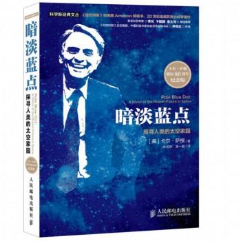 暗淡蓝点(探寻人类的太空家园卡尔·萨根诞辰80周年纪念版)/科学新经典文丛