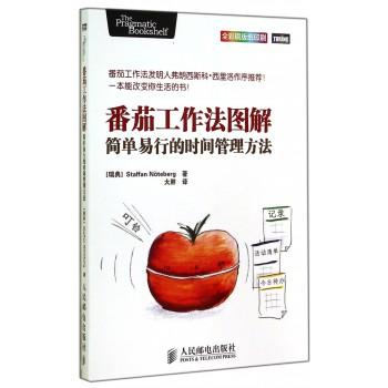 番茄工作法图解(简单易行的时间管理方法全彩铜版纸印刷)