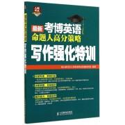最新考博英语命题人高分策略(写作强化特训)