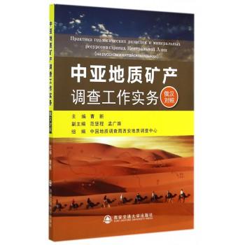 中亚地质矿产调查工作实务(俄汉对照)