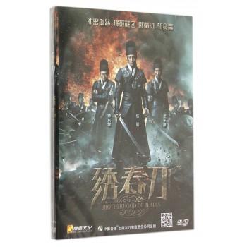 DVD绣春刀