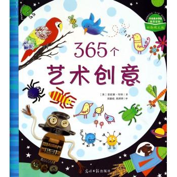 365个艺术创意(精)