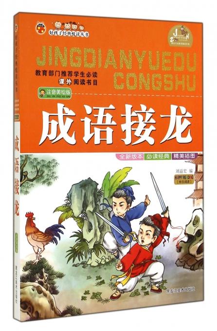成语接龙(注音美绘版)/好孩子经典悦读丛书