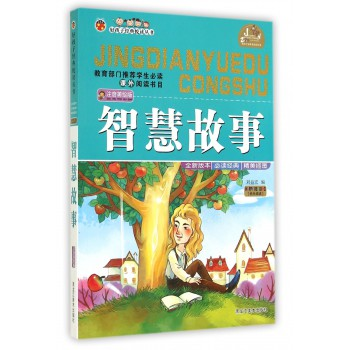 智慧故事(注音美绘版)/好孩子经典悦读丛书