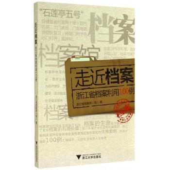 走近档案(浙江省档案利用100例)