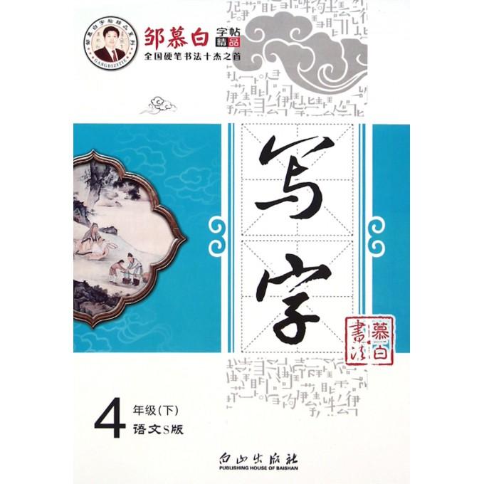 写字(4下语文S版)/邹慕白字帖精品系列