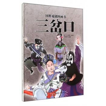 三岔口(精)/国粹戏剧图画书