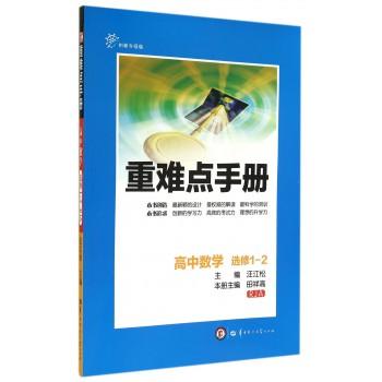 高中数学(选修1-2RJA创新升级版)/重难点手册