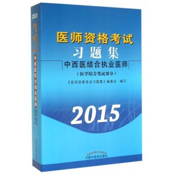 中西医结合执业医师(医学综合笔试部分2015医师资格考试习题集)