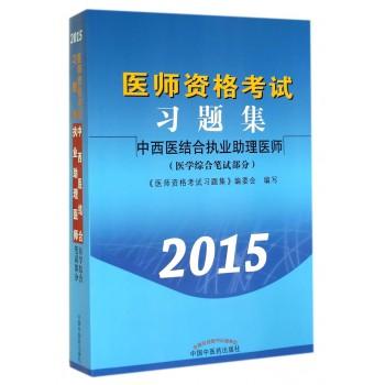 中西医结合执业助理医师(医学综合笔试部分2015医师资格考试习题集)