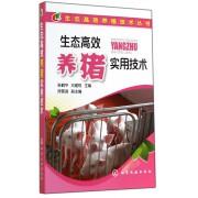 生态高效养猪实用技术/生态高效养殖技术丛书