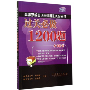 高等学校英语应用能力A级考试过关必做1200题(附光盘)