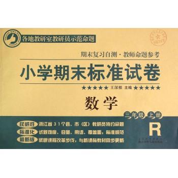 数学(3上R)/小学期末标准试卷