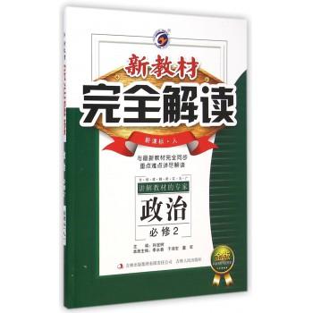 政治(必修2新课标人金版)/新教材完全解读