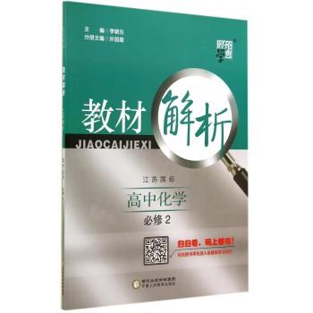 高中化学(必修2江苏国标)/教材解析