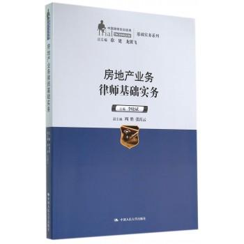 房地产业务律师基础实务/中国律师实训经典基础实务系列