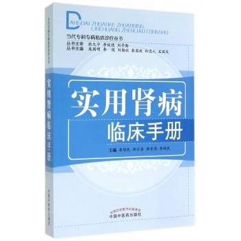 实用肾病临床手册/当代专科专病临床诊疗丛书