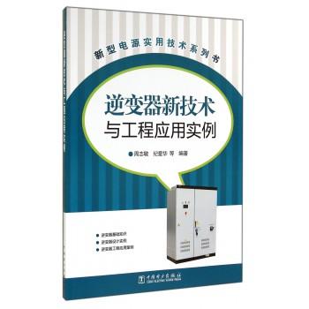 逆变器新技术与工程应用实例/新型电源实用技术系列书