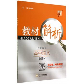 高中语文(必修4江苏国标)/教材解析