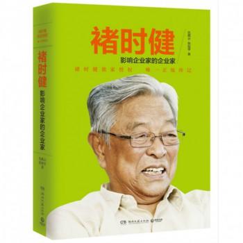 褚时健(影响企业家的企业家)