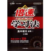高中语文(必修3江苏版直通高考版)/倍速学习法