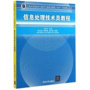 信息处理技术员教程(全国计算机技术与软件专业技术资格水平考试指定用书)