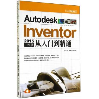 Autodesk Inventor2015中文版从入门到精通/CAX工程应用丛书