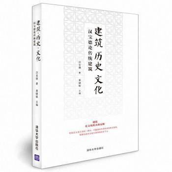 建筑历史文化(汉宝德论传统建筑)