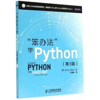 笨办法学Python(附光盘第3版)