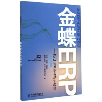 金蝶ERP--K\3标准财务培训教程(附光盘12.X版金蝶ERP实验室精品教程)