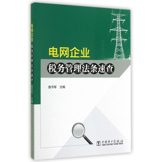 电网企业税务管理法条速查