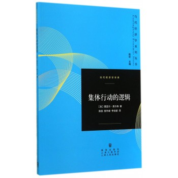 集体行动的逻辑/当代经济学译库/当代经济学系列丛书