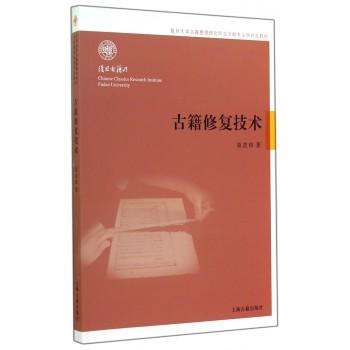古籍修复技术(复旦大学古籍整理研究所古文献专业研究生教材)