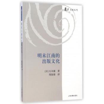 明末江南的出版文化/复旦文史丛刊